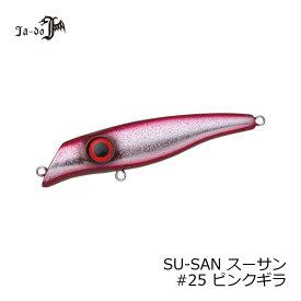 邪道 スーサン 25 ピンクギラ 【釣具 お買い物マラソン】