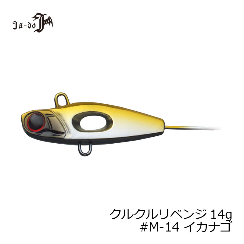 【楽天スーパーセール】 邪道 クルクルリベンジ(逆襲) 14g M14 イカナゴ
