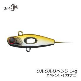 邪道 クルクルリベンジ(逆襲) 14g M14 イカナゴ 【釣具 釣り具】