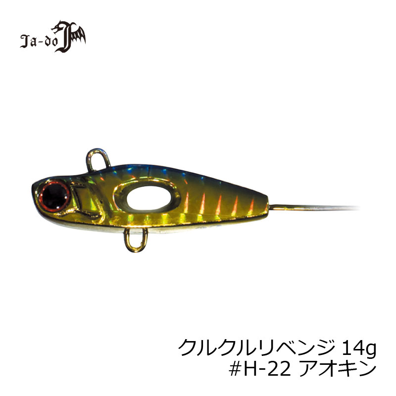 【楽天スーパーセール】 邪道 クルクルリベンジ(逆襲) 14g H22 アオキン