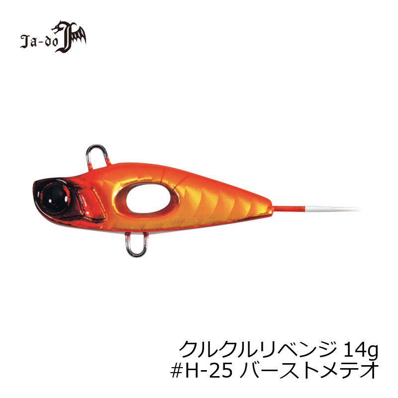 邪道 クルクルリベンジ(逆襲) 14g H25 バーストメテオ