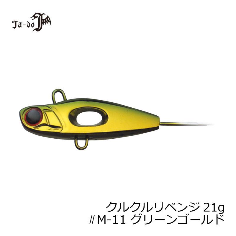 【楽天スーパーセール】 邪道 クルクルリベンジ(逆襲) 21g M11 GR/G
