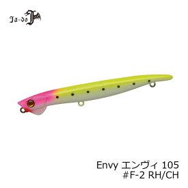 邪道 エンヴィー105 F-2 PH/CH