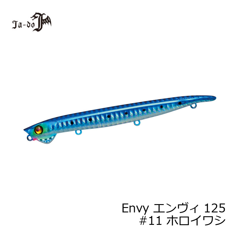 【楽天スーパーセール】 邪道 エンヴィー125 11 ホロイワシ