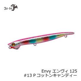 邪道 エンヴィー125 13 Pコットンキャンディー