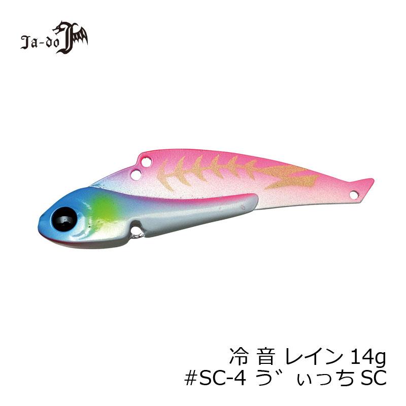 邪道 冷音(レイン) 14g SC-4 う゛ぃっちSC