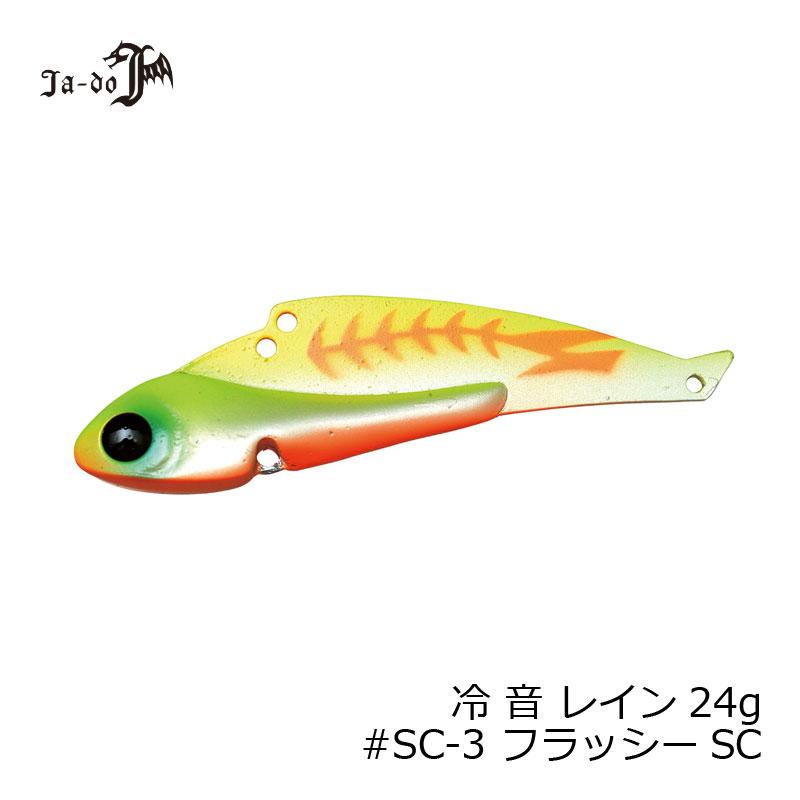邪道 冷音(レイン) 24g SC-3 ふらっしーSC