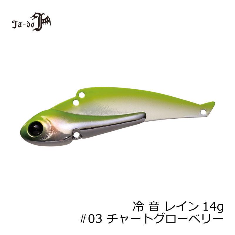 邪道 冷音(レイン) 14g 03 チャートグローベリー