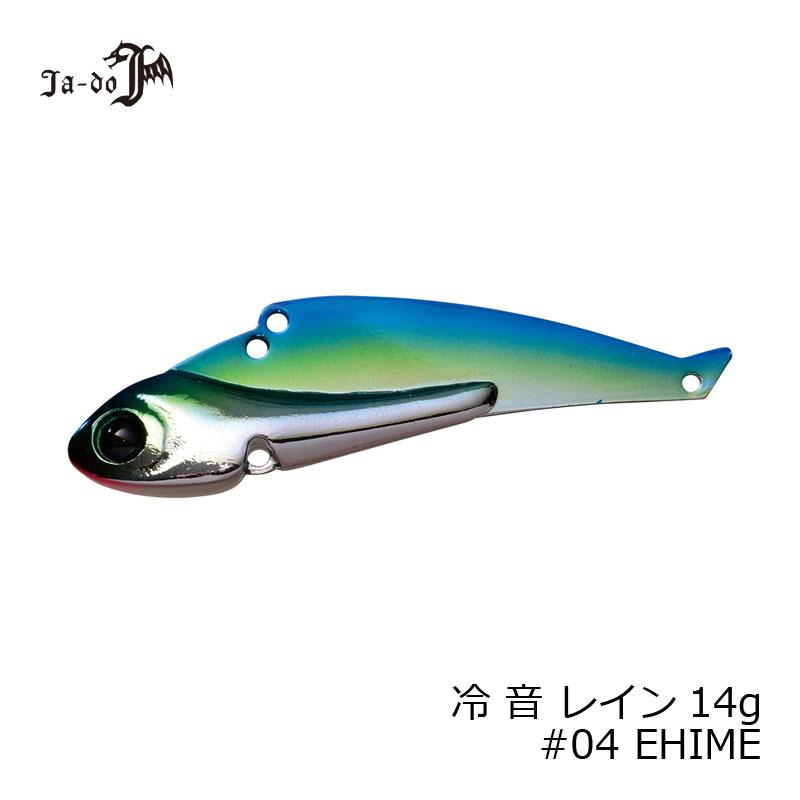 邪道 冷音(レイン) 14g 04 EHIME