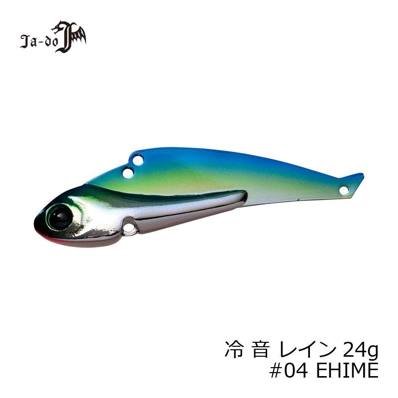 邪道 冷音(レイン) 24g 04 EHIME