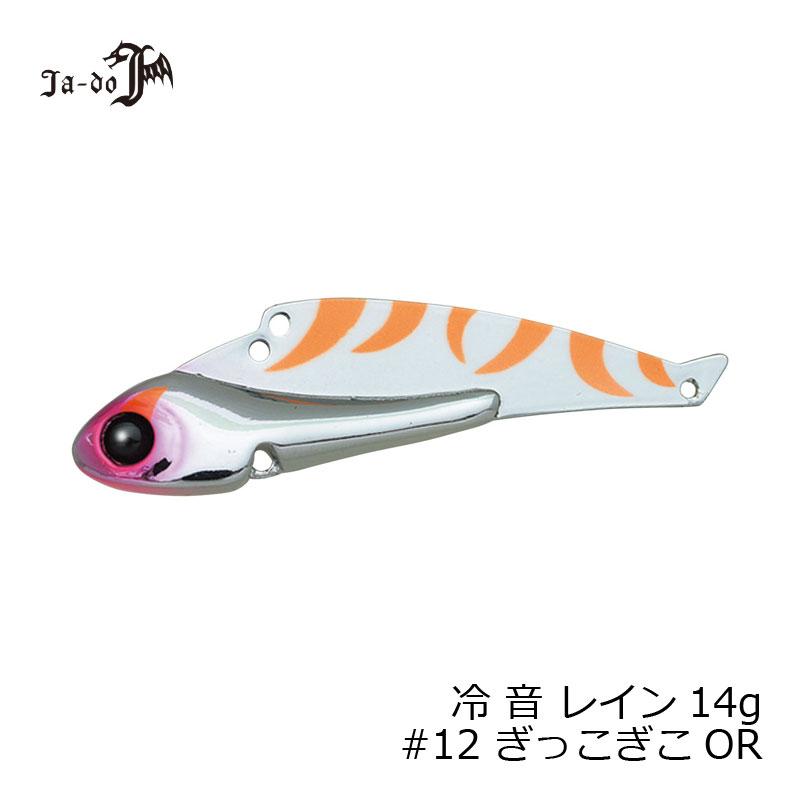 邪道 冷音(レイン) 14g 12 ぎっこぎこOR