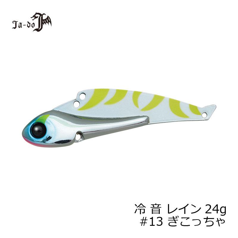 邪道 冷音(レイン) 24g 13 ぎこっちゃ