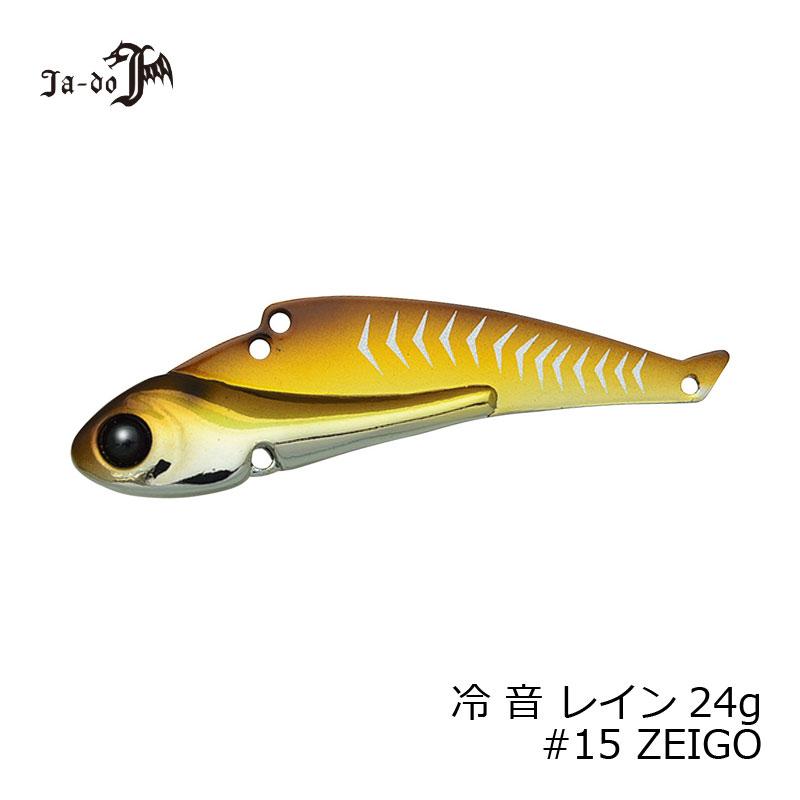 邪道 冷音(レイン) 24g 15 ZEIGO