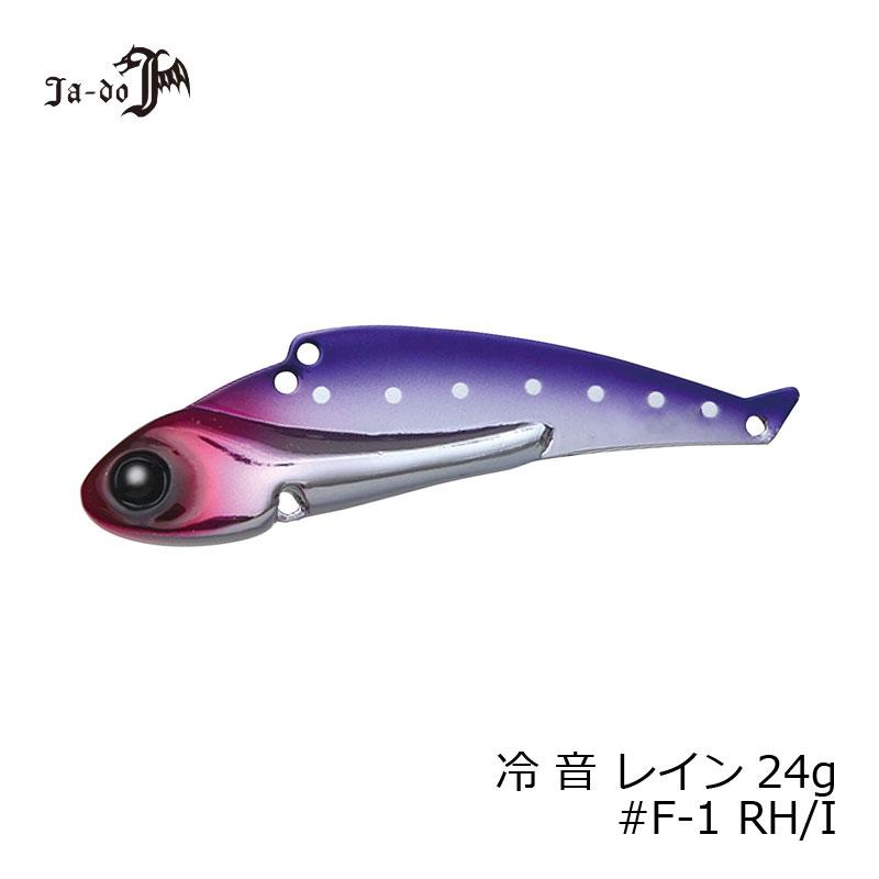 邪道 冷音(レイン) 24g F-1 RH/I