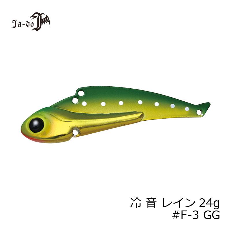 【お買い物マラソン】 邪道 冷音(レイン) 24g F-3 GG