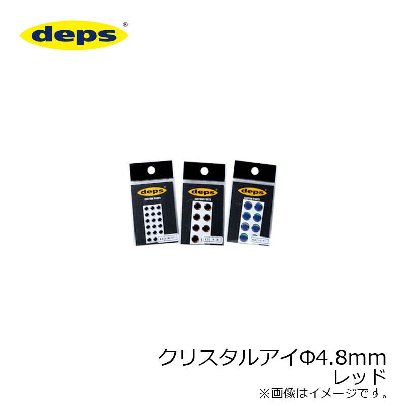 【お買い物マラソン】 デプス(deps) クリスタルアイ 4.8φ レッド