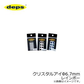 デプス(deps) クリスタルアイ 6.7φ レインボー 【釣具 釣り具 お買い物マラソン】