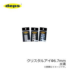 デプス(deps) クリスタルアイ 6.7φ 水滴 【釣具 釣り具 お買い物マラソン】