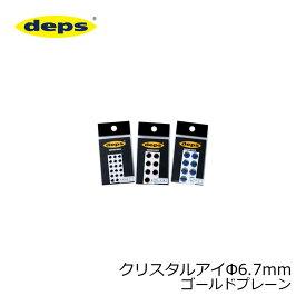 デプス(deps) クリスタルアイ 6.7φ ゴールドプレーン 【釣具 釣り具 お買い物マラソン】