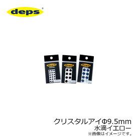 デプス(deps) クリスタルアイ 9.5φ 水滴イエロー 【釣具 釣り具 お買い物マラソン】