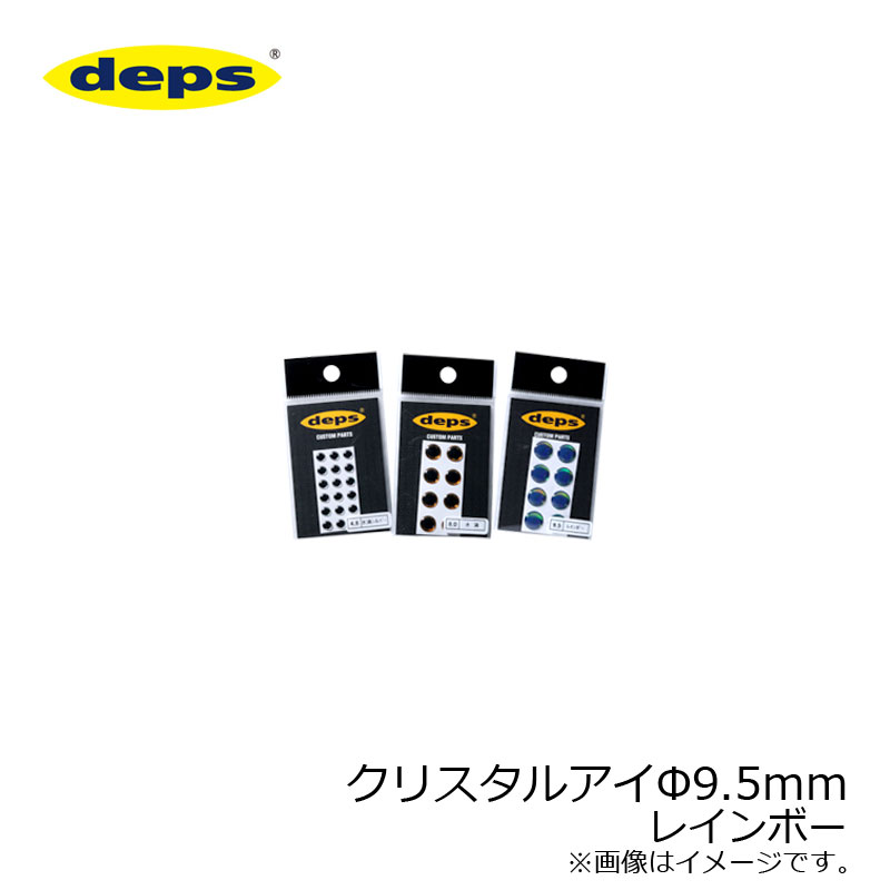 【お買い物マラソン】 デプス(deps) クリスタルアイ 9.5φ レインボー