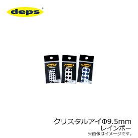 デプス(deps) クリスタルアイ 9.5φ レインボー 【釣具 釣り具 お買い物マラソン】