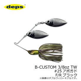 デプス(deps) B-CUSTOM 3/8oz TW #25 アボガド 【お買い物マラソン ポイント最大44倍】