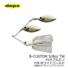 デプス(deps) B-CUSTOM 5/8oz TW #14 アルビノ 【お買い物マラソン ポイント最大44倍】