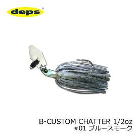 デプス(deps) B-CUSTOM CHATTER Bカスタムチャター 1/2oz #01 ブルースモーク 【釣具 釣り具 お買い物マラソン】
