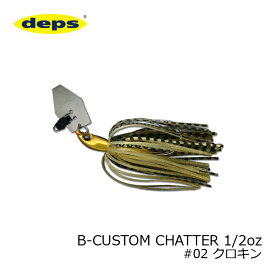デプス(deps) B-CUSTOM CHATTER Bカスタムチャター 1/2oz #02 クロキン 【釣具 釣り具 お買い物マラソン】