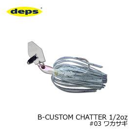 デプス(deps) B-CUSTOM CHATTER Bカスタムチャター 1/2oz #03 ワカサギ 【釣具 釣り具 お買い物マラソン】