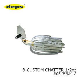 デプス(deps) B-CUSTOM CHATTER Bカスタムチャター 1/2oz #05 アルビノ 【釣具 釣り具 お買い物マラソン】