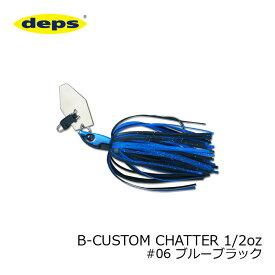 デプス(deps) B-CUSTOM CHATTER Bカスタムチャター 1/2oz #06 ブルーブラック 【釣具 釣り具 お買い物マラソン】