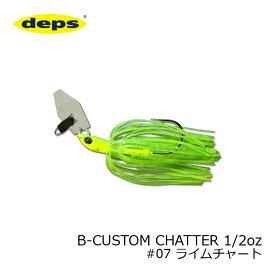 デプス(deps) B-CUSTOM CHATTER Bカスタムチャター 1/2oz #07 ライムチャート 【釣具 釣り具 お買い物マラソン】