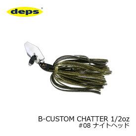 デプス(deps) B-CUSTOM CHATTER Bカスタムチャター 1/2oz #08 ナイトヘッド 【釣具 釣り具 お買い物マラソン】