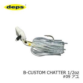 デプス(deps) B-CUSTOM CHATTER Bカスタムチャター 1/2oz #09 アユ 【釣具 釣り具 お買い物マラソン】