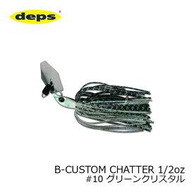 デプス(deps) B-CUSTOM CHATTER Bカスタムチャター 1/2oz #10 グリーンクリスタル 【釣具 釣り具 お買い物マラソン】