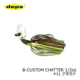 デプス(deps) B-CUSTOM CHATTER Bカスタムチャター 1/2oz #11 アボガド 【釣具 釣り具 お買い物マラソン】