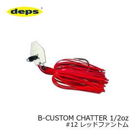 デプス(deps) B-CUSTOM CHATTER Bカスタムチャター 1/2oz #12 レッドファントム 【釣具 釣り具 お買い物マラソン】