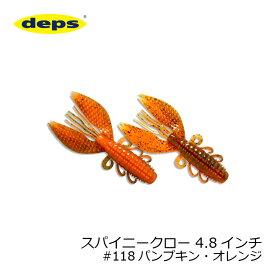 デプス スパイニークロー 4.8インチ #118 パンプキンオレンジ 【釣具 釣り具】