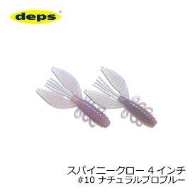 デプス スパイニークロー 4インチ #10 ナチュラルプロブルー 【釣具 釣り具】