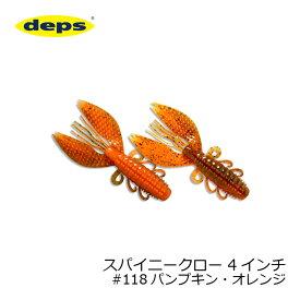 デプス スパイニークロー 4インチ #118 パンプキンオレンジ 【釣具 釣り具】