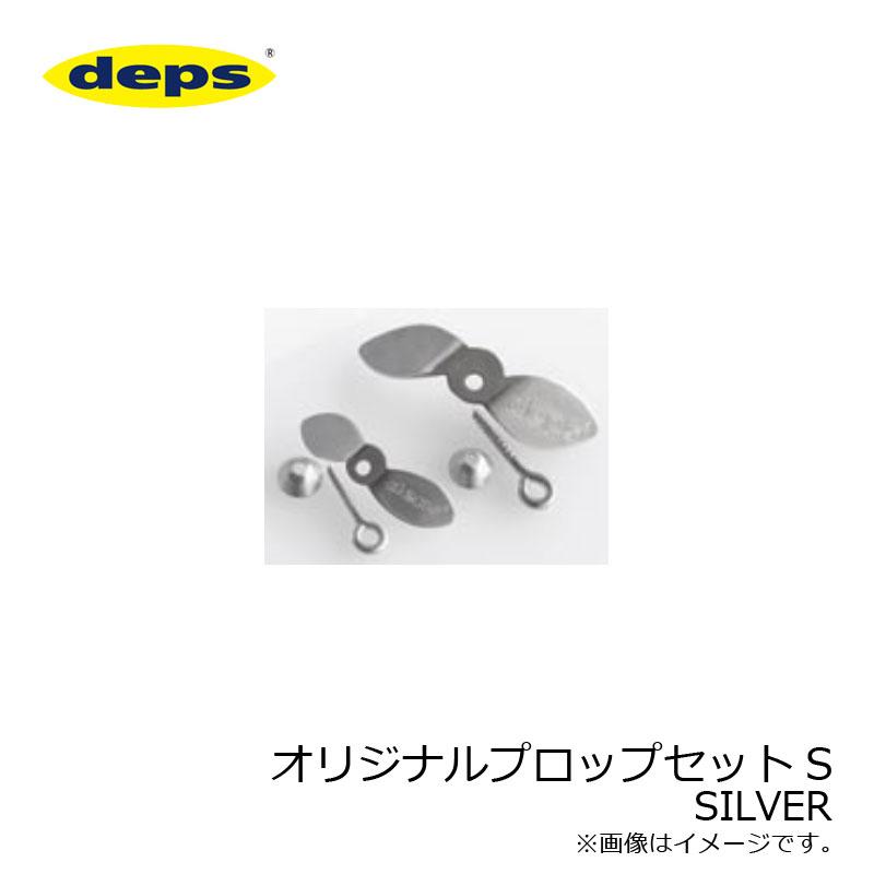 【お買い物マラソン】 デプス(deps) カスタムパーツ プロップセットS(バズジェットJr) シルバー