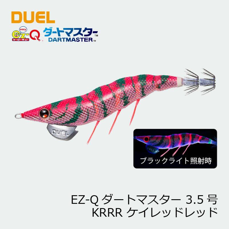 デュエル EZ-Qダートマスター 3.5号 KRRR ケイレッドレッド