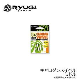 リューギ ZKD022 キャロダンスイベル ミドル 【釣具 釣り具】