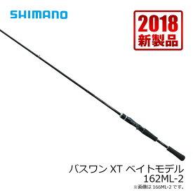 シマノ(Shimano) バスワン XT 162ML-2 /バスフィッシング 2ピース ベイトロッド 【キャッシュレス5%還元対象】