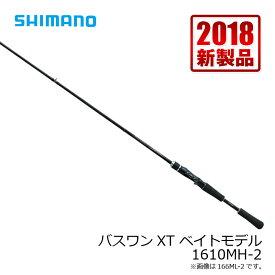 シマノ(Shimano) バスワン XT 1610MH-2 /バスフィッシング 2ピース ベイトロッド 【キャッシュレス5%還元対象】