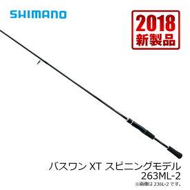 シマノ(Shimano) バスワン XT 263ML-2 /バスフィッシング 2ピース スピニングロッド 【キャッシュレス5%還元対象】