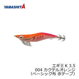 ヤマシタ エギ王 K 3.5 004 カクテルオレンジ ベーシック布 赤テープ