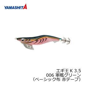 ヤマシタ エギ王 K 3.5 006 軍艦グリーン ベーシック布 赤テープ